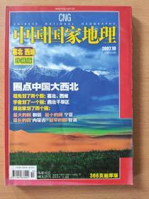 中国国家地理2007.10(总第564期)