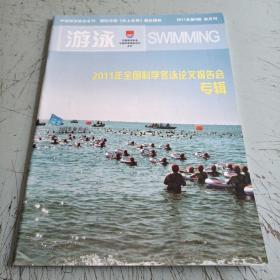 游泳2011年全国科学冬泳论文报告会专辑