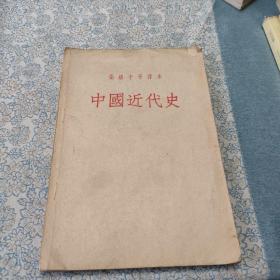 中国近代史——高级中学课本