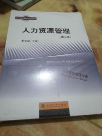人力资源管理(第二版)/现代远程教育系列教材