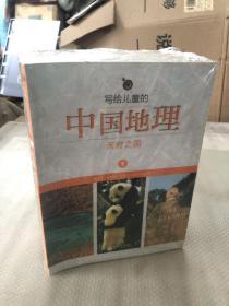 写给儿童的中国地理14:海上明珠【正版现货未开封】