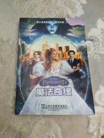 魔法奇缘——迪士尼电影读物(英汉对照)之五