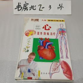 人体健康自助书系:保护你的心
