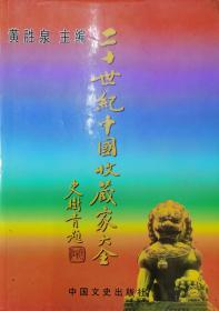 二十世纪中国收藏家大全