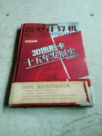 3D图形卡十五年发展史 (1995一2010)