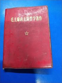 毛主席的五篇哲学著作 (八五品) A6