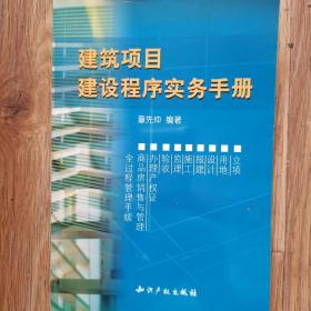 建筑项目建设程序实务手册