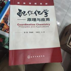 高等学校教材:配位化学(原理与应用)
