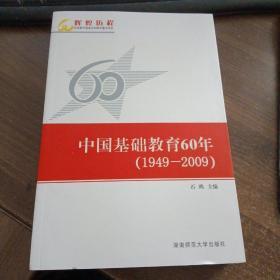 中国基础教育60年:1949-2009