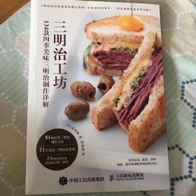 轻食三明治工坊134款四季美味三明治制作详解
