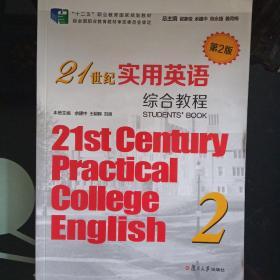 21世纪实用英语综合教程2(第2版)