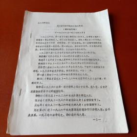 【党史资料】定襄县早期党组织活动大事记1926年——1937年8月(征求意见稿)