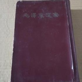 毛泽东选集  一卷本   1966年
