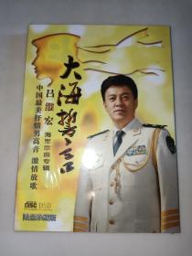 大海誓言 吕继宏海军歌曲专辑 未拆封 光盘