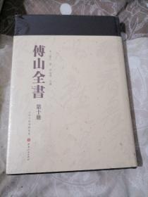傅山全书(第十册)