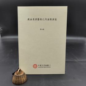 台湾中研院版  曾永义《戲曲表演藝術之內涵與演進》