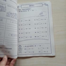 新思维数学训练·应用与解题5-6岁