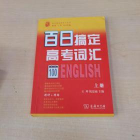 商务印书馆:百日搞定高考词汇(上册)
