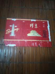 汴京 烟标