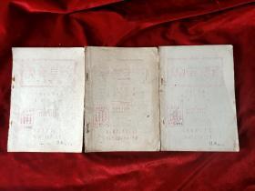 1956年北京师范大学<动物学>油印本三册16开240页