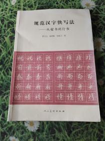规范汉字快写法:从楷书到行书