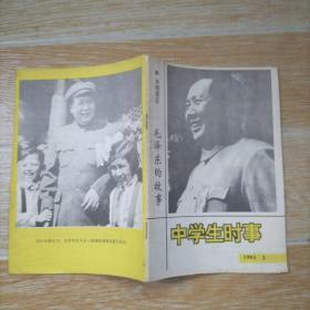 中学生时事 1993·2 毛泽东的故事
