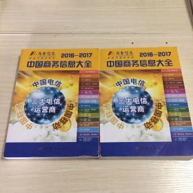 中国商务信息大全(上.下册)