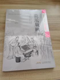 安徽非物质文化遗产丛书(传统美术卷):徽派版画