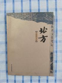 祝勇文化笔记:北方,奔跑的大陆