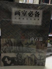 画室必备·中国画技法图典(山石篇)
