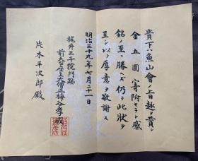 日本回流 明治三十九年 1906年天台宗座主大僧正梅谷孝成 感谢状 无破损