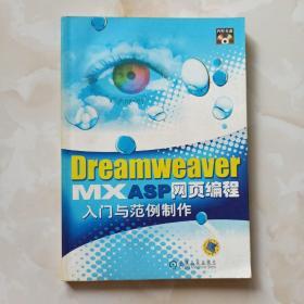 Dreamweaver MX ASP网页编程入门与范例制作(含盘)