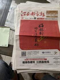 江南都市报2018.8.27