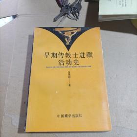 早期传教士进藏活动史