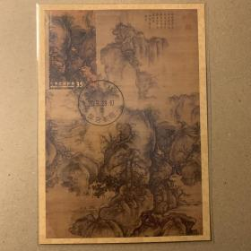 宝岛佳邮:古画系列 特713MC 早春图古画邮票小全张原图卡(极限片)发行数量:邮票54万套 【实物原图】