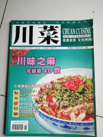 川菜2006年第7期