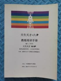 天生天才—六P教练培训手册:天生天才和六P教练思想体系,方法论和做法(有字迹)