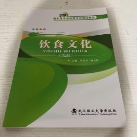 饮食文化(第2版)/高职高专食品类专业规划教材