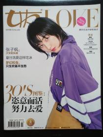 女友love杂志,2018年7月,张子枫封面。