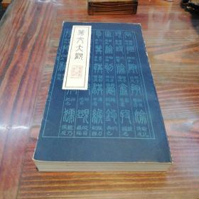 篆文大观     黑龙江人民出版社1984年一版一印