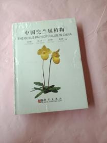 中国兜兰属植物:The Genus Paphiopedilum in China 未拆封