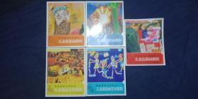 儿童美术教育丛书(五册)