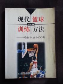 现代篮球训练方法:训练方法1400例
