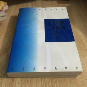 香港担保法(上下)全两册合售 正版 无笔迹
