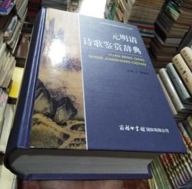 元明清诗歌鉴赏辞典