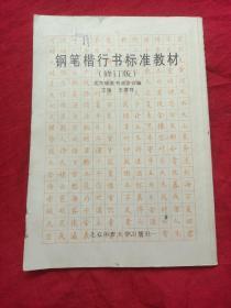 钢笔楷行书标准教材  修订版
