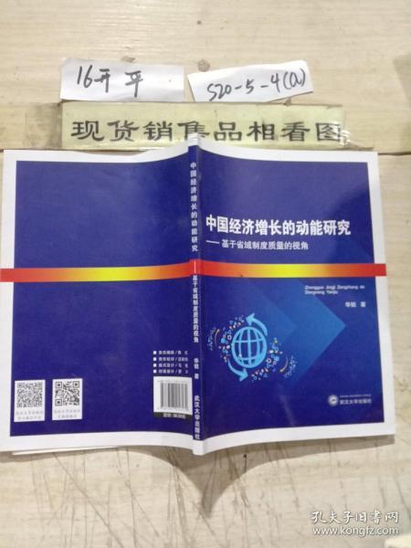 中国经济增长的动能研究——基于省域制度质量的视角