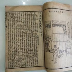 江湖界侠传(卷四)