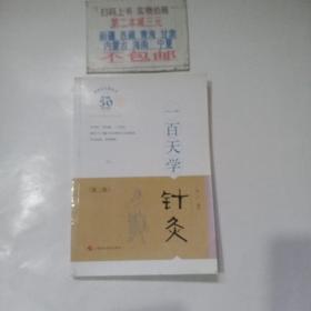 一百天学针灸(第三版)