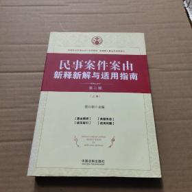 民事案件案由新释新解与适用指南  上册